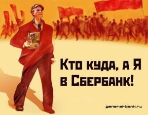 Агитплакат Сбербанка